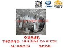 一汽解放大柴道依茨B4M2012空调压缩机/8103020A22UY/B