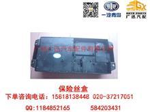 一汽青岛解放J5Q赛龙2保险丝盒/3722100-D105