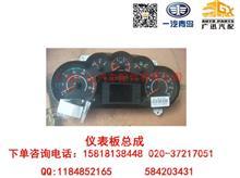 一汽青岛解放J5Q/悍V仪表板总成/3801010-DG02