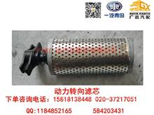 一汽青岛解放JH6动力转向滤芯/3408015-716-29.5