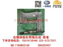 一汽青岛解放天V/途V右侧保险杠焊接总成 底漆/2803030-E18-DQ