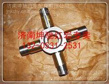红岩杰狮H6A桥原厂轴间差速器十字轴总成/2403-70114 5801951585