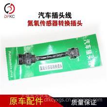 汽车插头线NOX氮氧传感器转换插头适配锡柴潍柴玉柴康明斯通用型/插头