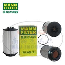 MANN-FILTER(曼牌滤清器)燃滤PU1059/3x/PU1059/3x