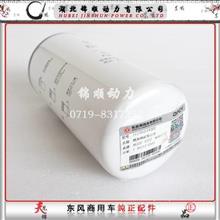 东风商用车原厂天龙柴油滤芯龙擎DDI发动机燃油滤清器/1117010-E9300