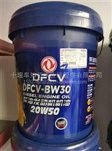 东风商用车保外机油-18L/DFCV-BW30-20W50-18L