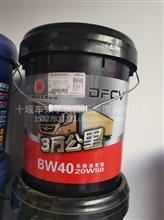 东风商用车保外柴机油-18L/DFCV-BW40-20W50-18L