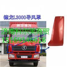 陕汽德龙L3000导风罩面板包角扰流板总成驾驶室配件DZ15221112020