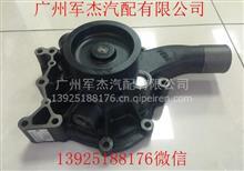 潍柴WP7发动机水泵总成