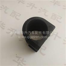 北京欧曼戴姆勒前稳定杆衬套/H4292050003A0