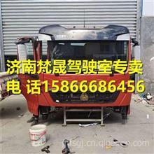 济南豪沃T5G驾驶室总成  重汽豪沃T5G驾驶室壳子/ 重汽豪沃T5G驾驶室壳子