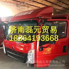 中国重汽豪沃HOWO轻卡驾驶室总成  济南重汽轻卡驾驶室总成/中国重汽豪沃HOWO轻卡驾驶室总成