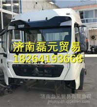 中国重汽豪沃T5G原装驾驶室总成  重汽豪沃T5G驾驶室空壳子/重汽豪沃T5G驾驶室空壳子