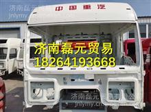 中国重汽豪沃TX驾驶室空壳子  重汽豪沃TX驾驶室篓子/中国重汽豪沃TX驾驶室空壳子