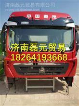 重汽豪沃HOWOTX驾驶室总成  中国重汽豪沃TX驾驶室总成/重汽豪沃HOWOTX驾驶室总成