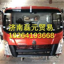 中国重汽豪沃轻卡驾驶室总成  重汽豪沃轻卡驾驶室价格/中国重汽豪沃轻卡驾驶室总成