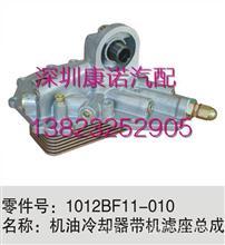 东风天锦4H发动机机油冷却器总成/1012BF11-010