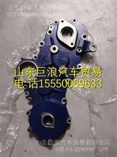HA010114L云内动力YN33齿轮室盖/HA010114L