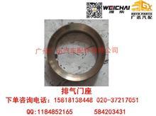 潍柴动力WP7排气门座/612600040670