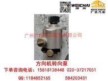 潍柴动力WP10方向机转向泵/612600130515