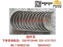 潍柴动力WD618连杆瓦/1000295347