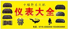 3801010-C0108湖北群泽东风140尖头汽车仪表总成/3801010-C0108
