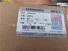 东风旗舰连杆瓦C4999949/C4999949