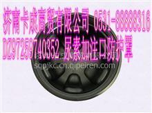 陕汽配件德龙DZ97259740352 尿素加注口防护罩 /DZ97259740352