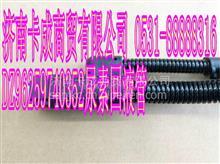 陕汽配件  德龙DZ96259740352  尿素回液管/DZ96259740352