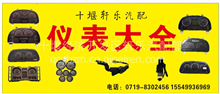 3801010-Z91D04襄阳群龙东风股份系列仪表总成/3801010-Z91D04