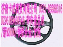 陕汽配件  德龙DZ96189460546 转向盘总成/新M3000/镁铝合金/发泡/DZ96189460546