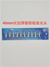 汽保工具 黄油嘴 40mm加厚白钢尖头 黄油枪配件 /72小时发货