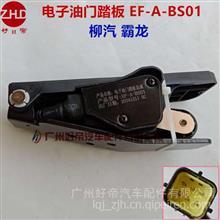 好帝 电子油门踏板 EF-A-BS01 东风霸龙507柳汽乘龙康明斯 6插 /EF-A-BS01