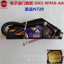 好帝 电子油门踏板 GN3-9F856-AA 6插 江铃凯锐凯运N720/N800/GN3-9F856-AA