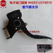 好帝 油门踏板加速传感器WG9312570010中国重汽斯太尔 6插/WG9312570010