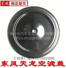 加厚东风天龙大力神空滤盖铁盖3046空气滤芯盖子空气滤清器盖子/1452