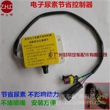 好帝新款电子尿素调节器控制器自行调节适合多种车型解放东风重汽/电子尿素调节器