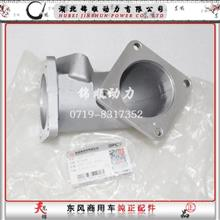 东风商用车天龙DDI75发动机天龙龙擎动力进气联接管/1008013-E4600