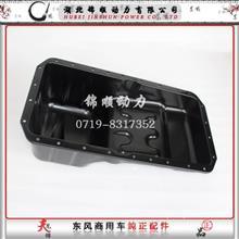 东风商用车天锦KR油底壳DDI50发动机油底壳/1009010-E4300