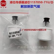 好帝液位传感器滤芯 尿素滤芯 1157050-71U/D解放气驱新款加长/1157050-71U/D