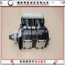 东风商用车天龙雷诺国5发动机空气压缩机总成打气泵空压机/D5010224736