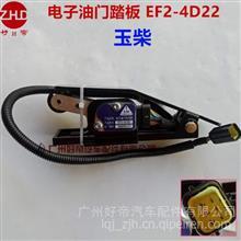 好帝电子油门踏板总成油门加速传感器 EF2-4D22 玉柴单体泵天龙/EF2-4D22