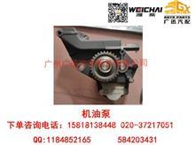 潍柴动力WP10机油泵/612600070329A/612600070329