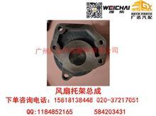 潍柴动力WD12/WP12风扇托架总成/612600061449