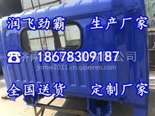 奥驰1800驾驶室总成飞碟奥驰 A3系列 110马力 4.17米单排栏板轻卡/18678309187