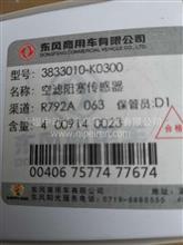 空滤阻燃传感器3833010-K0300 3833010-K0300