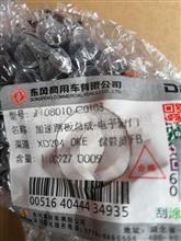 加速踏板总成-电子油门1108010-C0103 1108010-C0103