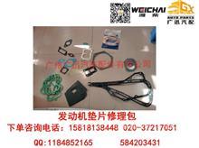 潍柴动力WP10发动机垫片修理包/612600900276