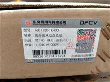 东风旗舰大马力离合器片/1601130-TK400