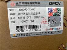 天龙旗舰离合器压盘/1601090-TK400